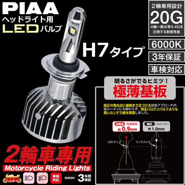★送料無料★ PIAA/ピア【MLE3 /H7タイプ/ 12V/23W 6000K】2輪車専用ヘッドライト用 LEDバルブ