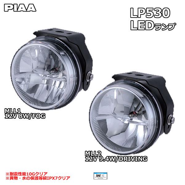 PIAA/ピア LP530【MLL1/MLL2】2輪車専用 LEDランプ FOG/DRIVING ・耐震/10G・防水防塵/IPX7