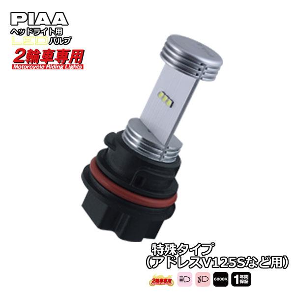 ★送料無料★PIAA/ピア 【MLE1】2輪車専用 ヘッドライト用LEDバルブ 6000K 特殊タイプ(アドレスV125Sなど用)