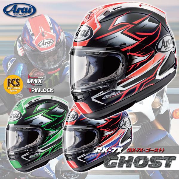 ★送料無料★アライ RX-7X GHOST(ゴースト)グラッフィックモデル第2弾! フルフェイスヘルメット
