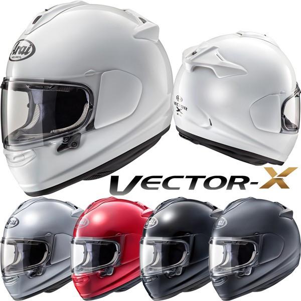 ★送料無料★アライ VECTOR-X(ベクター X) フルフェイスヘルメット