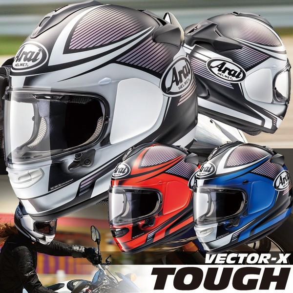 ★送料無料★アライ VECTOR-X TOUGH (ベクター X タフ) フルフェイスヘルメット