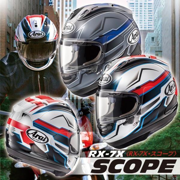 ★送料無料★アライ RX-7X SCOPE(スコープ) フルフェイスヘルメット グラフィックモデル