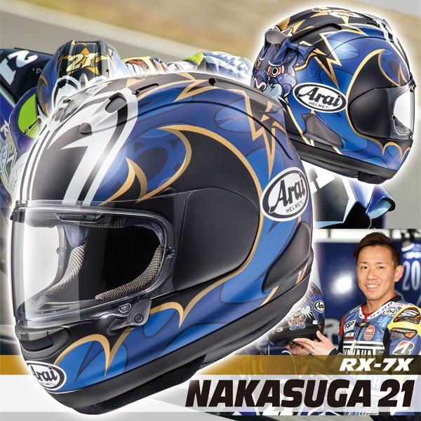 ★送料無料★アライ RX-7X NAKASUGA 21(ナカスガ21) フルフェイスヘルメット 中須賀 克行選手レプリカモデル