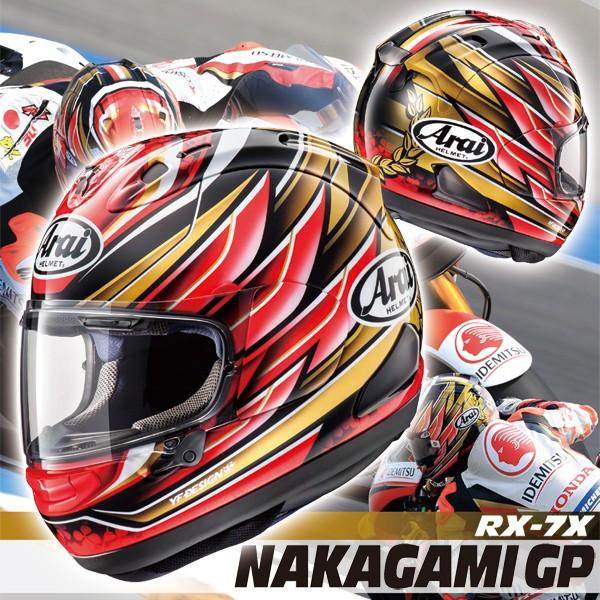 ★送料無料★アライ RX-7X NAKAGAMI GP(ナカガミGP) フルフェイスヘルメット 中上貴晶選手レプリカモデル