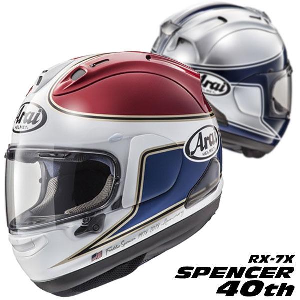 ★送料無料★アライ RX-7X SPENCER 40th(スペンサー40th)フルフェイスヘルメット フレディ・スペンサー氏 レプリカモデル