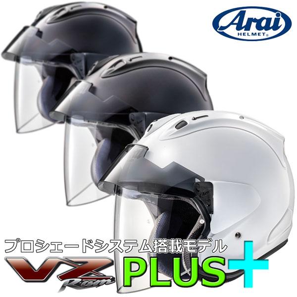 ★送料無料★ARAI/アライ【VZ-Ram PLUS】オープンフェイスで初めてVASを搭載【プロシェード・システム標準搭載モデル】ライダーの新しい楽しみを広げる新世代オープンフェイス/ジェットヘルメット