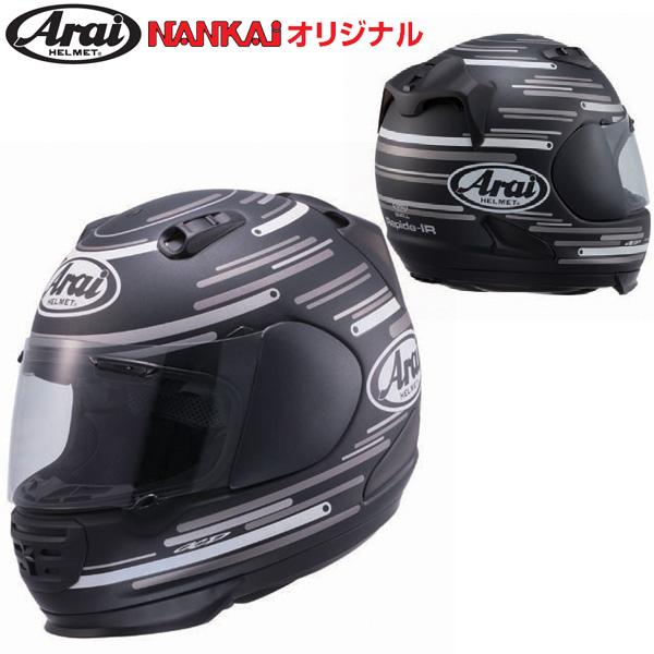 ★送料無料★ アライ RAPIDE-IR STREAK ラパイド IR ストリークフルフェイスヘルメット