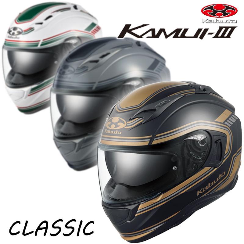 """送料無料 OGK 超特価SALE開催 KAMUI3 CLASSIC カムイ3 安売り レトロ感と現代感を兼ね備えるデザイン""""あったらいいな""""を全部つめ込んだ快適追求ヘルメット バイク オージーケー クラシック オートバイ用フルフェイスヘルメット"""