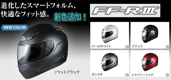 OGK FF-R3 フルフェイスヘルメットFF-RIII