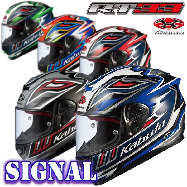 ★送料無料★OGK/オージーケー カブト RT-33 SIGNAL(シグナル)スポーツタイプのバイクにコーディネイトしやすい、スタイリッシュでシャープなデザイン。フルフェイスヘルメット 軽量ハイスペック・ニュージェネレーションモデル