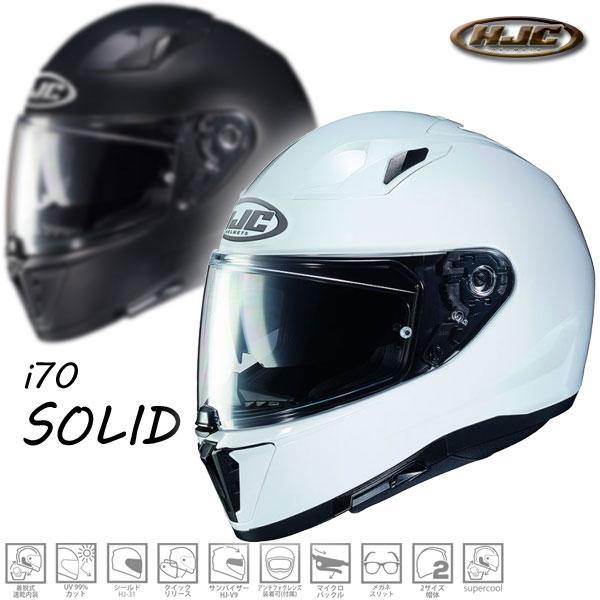 ★送料無料★HJC i70 SOLID(ソリッド)フルフェイスヘルメット HJH169