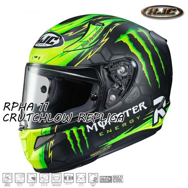 ★送料無料★HJC RPHA 11 CRUTCHLOW レプリカ フルフェイスヘルメット HJH181