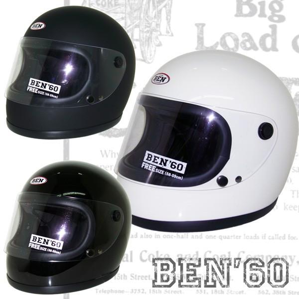 スピードピット B-60 ビンテージ フルフェイスヘルメット BEN'60 シングルカラー