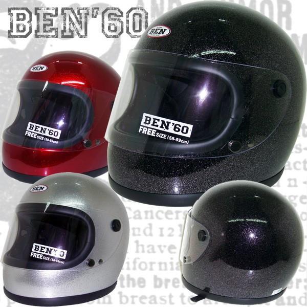 スピードピット B-60 ビンテージ フルフェイスヘルメット BEN'60 ラメカラー