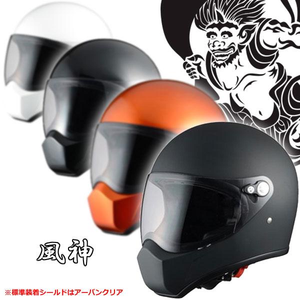 ★送料無料★ シレックス FUJIN(風神) フルフェイスヘルメット