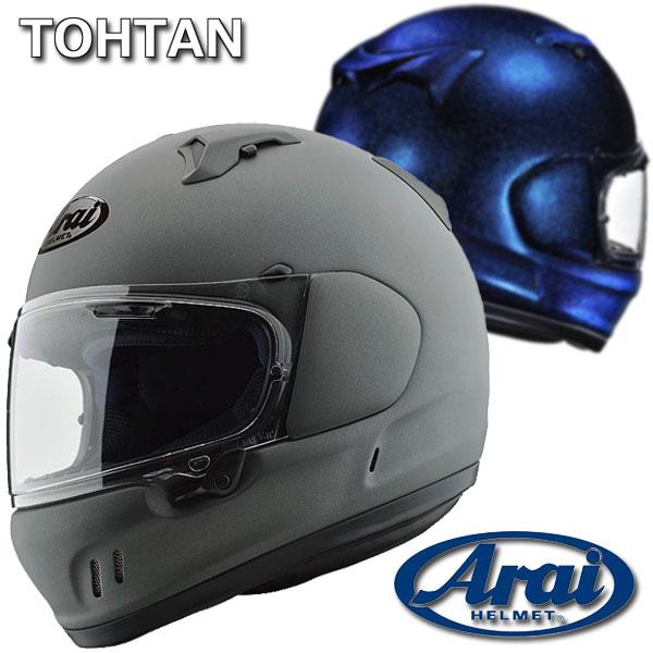 ★送料無料★ARAI/アライ Arai XD(エックス・ディー)Xシリーズの新たな顔【XD 東単オリジナルカラー】フルフェイスヘルメット
