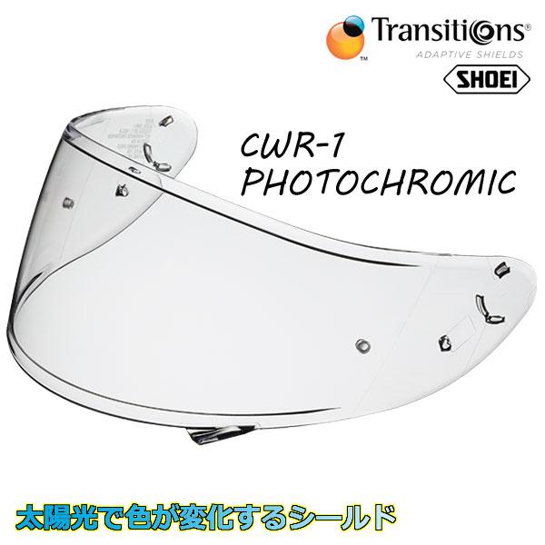★送料無料★ショウエイ CWR-1 PHOTOCHROMIC フォトクロミック 調光シールド PHOTOCHROMIC CWR-1 Pinlock