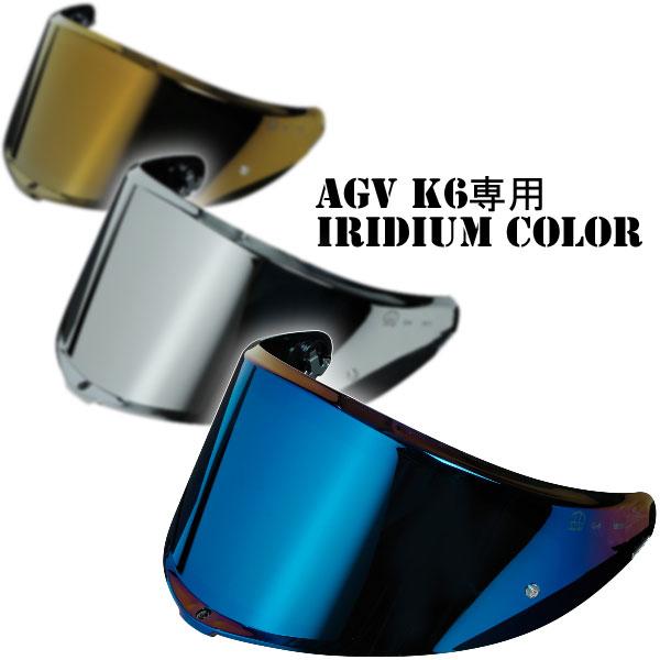AGV K6用 ミラーシールド