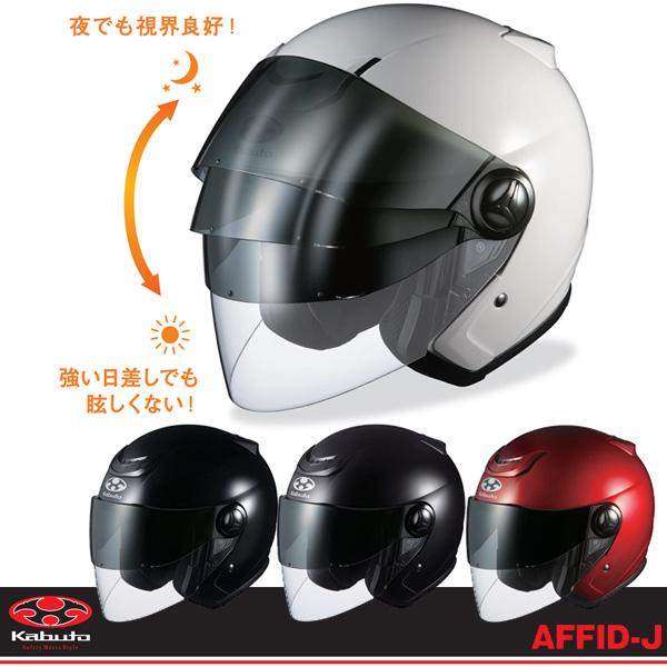 OGK AFFID-J(アフィードJ) ジェットヘルメット サンシェード標準装備