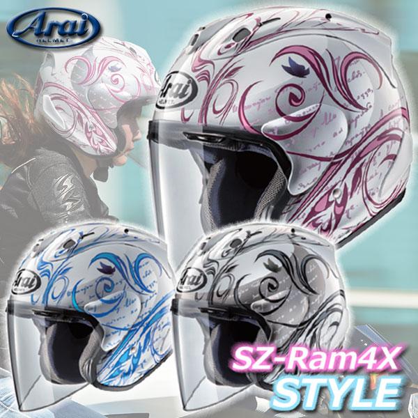 ★送料無料★ARAI/アライ SZ-Ram4X STYLE(スタイル) オープンフェイスヘルメット