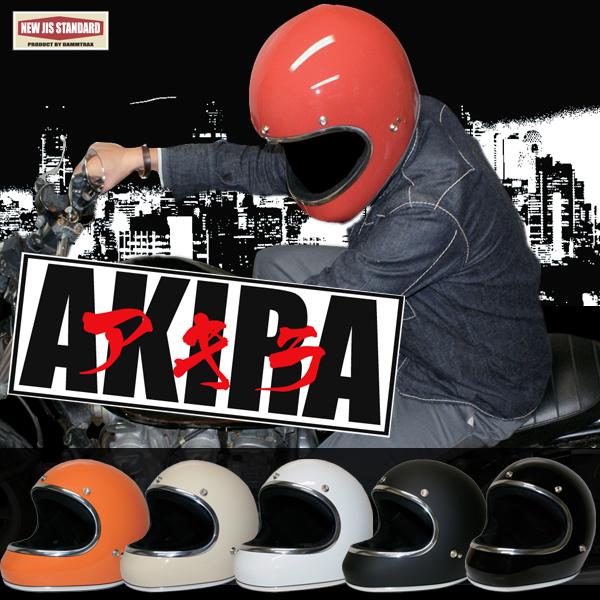 ★送料無料★ダムトラックス/DAMMTRAX AKIRA アキラフルフェイス ヘルメット