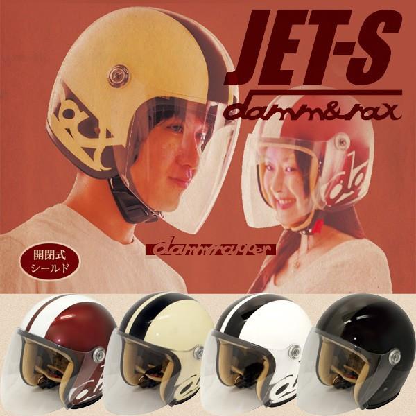 ★送料無料★ダムトラックス JET-S(ジェット-エス) バイク・オートバイ用 ジェットヘルメット レディースサイズ