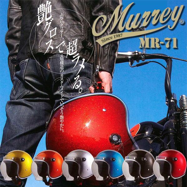 ★送料無料★ リード工業 LEAD MURREY MR-71 シールド付き ジェットヘルメット