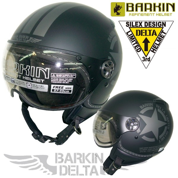 ★送料無料★シレックス BARKIN DELTA シールド付きジェットヘルメット 【マットブラック】 バーキン デルタ