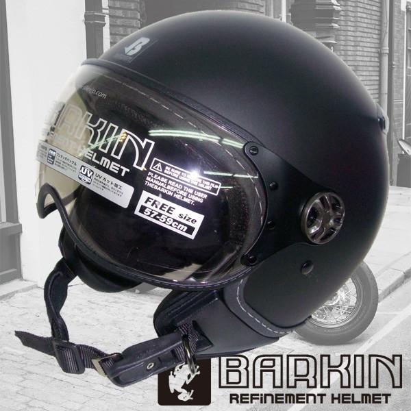 ★送料無料!シレックス NEW BARKIN ジェットヘルメット レギュラー2 マットブラック 691186 ニューバーキン バーキン2