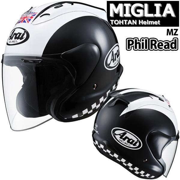 ★送料無料★ARAI MZ PhilRead(フィルリード) フルフェイスの安心感を実現したオープンフェイスヘルメット 東単オリジナルグラフィック
