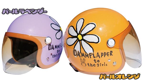 ダムフラッパー×ナンカイ FLOWER JET (フラワージェット) レディースサイズ シールド付き ジェットヘルメット コラボレーションモデル
