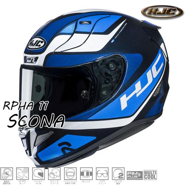 ★送料無料★HJC RPHA 11 SCONA(スコナ) フルフェイスヘルメット HJH164