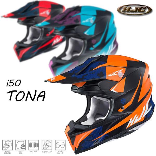 ★送料無料★HJC i50 TONA(トナ)オフロードヘルメット HJH178