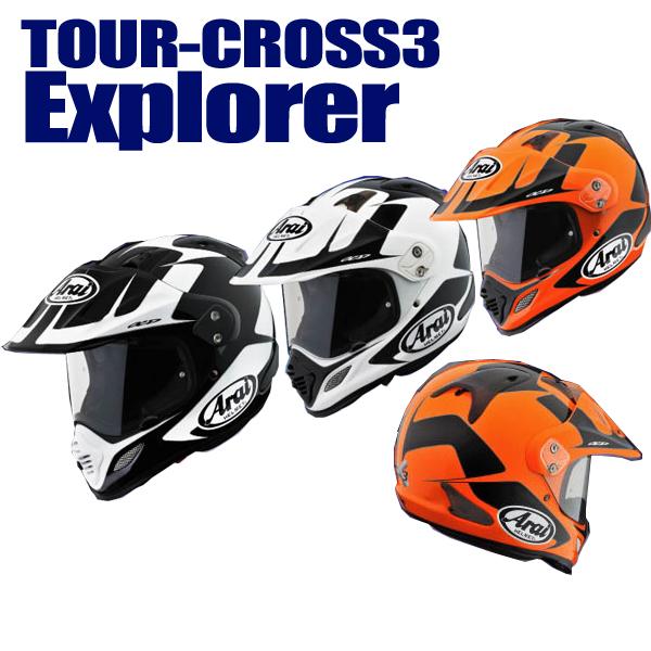 ★送料無料★ アライ TOUR-CROSS 3 EXPLORER (ツアークロス3 エクスプローラー) オフロードヘルメット