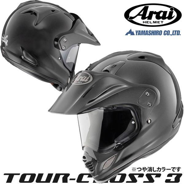 ★送料無料★山城限定カラー!アライ TOUR-CROSS 3 フラットブラック オフロードヘルメット ツアークロス3