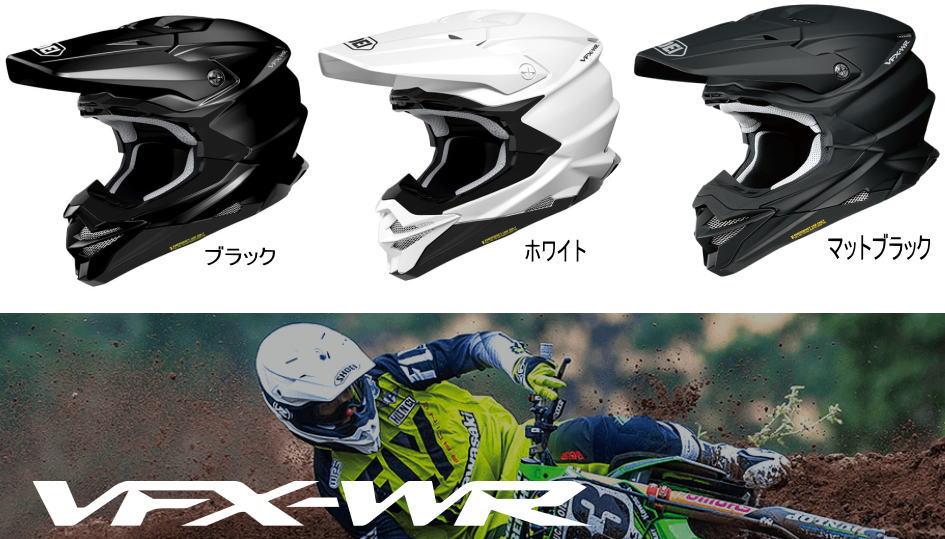 ★送料無料★ショウエイ VFX-WR オフロードヘルメット