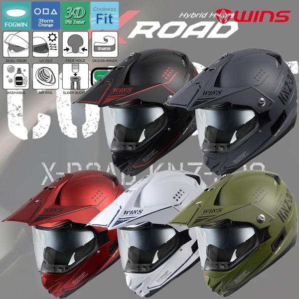 ★送料無料★WINS X-ROAD COMBAT インナーバイザー付き デュアルパーパスヘルメット