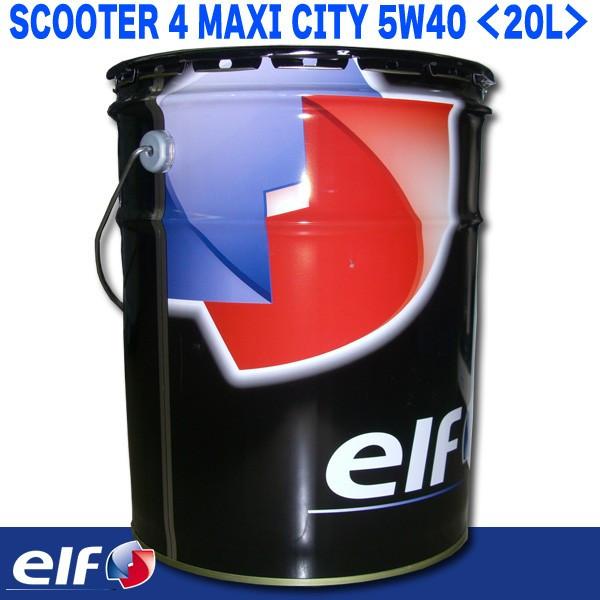 ★送料無料★ エルフ 4サイクルエンジンオイル SCOOTER 4 MAXI CITY 5W40 <20L>