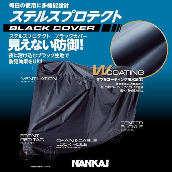 ナンカイ バイクカバー ST-1 ステルスプロテクト ブラックカバー 3341-ST-1