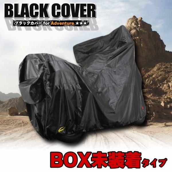 デイトナ BLACK COVER for アドベンチャー BOX未装着タイプ 94201