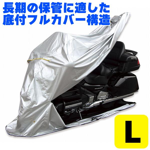 ★送料無料★ FC-L MARUTO バイク用フルカバー 底付フルカバー構造 バイクカバー <L>(FC-L 28000)