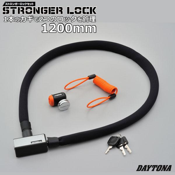 DYATONA 新作通販 デイトナ STRONGER ディスクロック ワイヤー 1200mm セール 特集 97680 2つのロックを管理 97681 1本のカギで