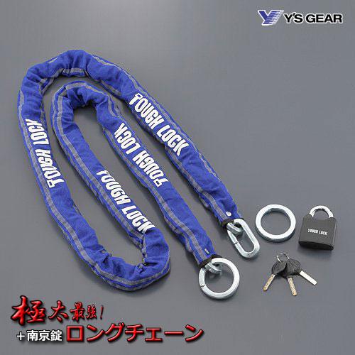 YAMAHA/Y's GEAR 【YL-01/極太最強ロック】チェーン+パッドロック ヤマハ/ワイズギア