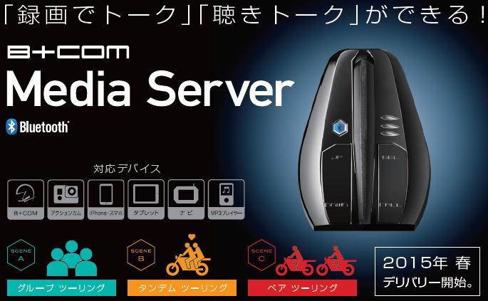 ★送料無料★ サインハウス B+COM Media Server (ビーコム B+COM Server サインハウス メディアサーバー) MS-01/00077558, カミアマクサシ:7f167028 --- wap.acessoverde.com