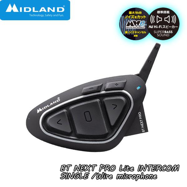 ★送料無料★MIDLAND/ミッドランド BT NEXT PRO Lite シングルワイヤーマイクモデル【フルフェイス専用】Bluetoothインカム
