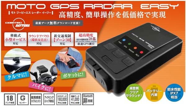 ★送料無料★デイトナ×コムテック 94419 MOTO GPS RADAR EASY ポータブルレーダーイージー