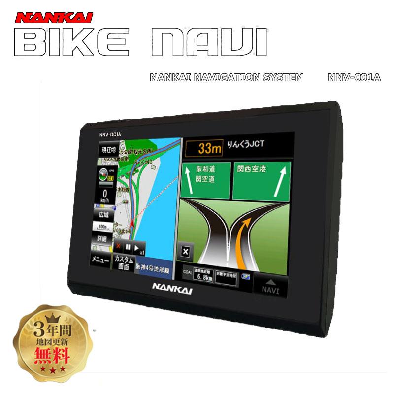 ★送料無料★ナンカイ NNV-001A オートバイ専用設計ポータブルナビ