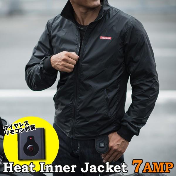★送料無料★Heatech/ヒーテック ヒートインナージャケット 5~7AMP 防寒 電熱インナー