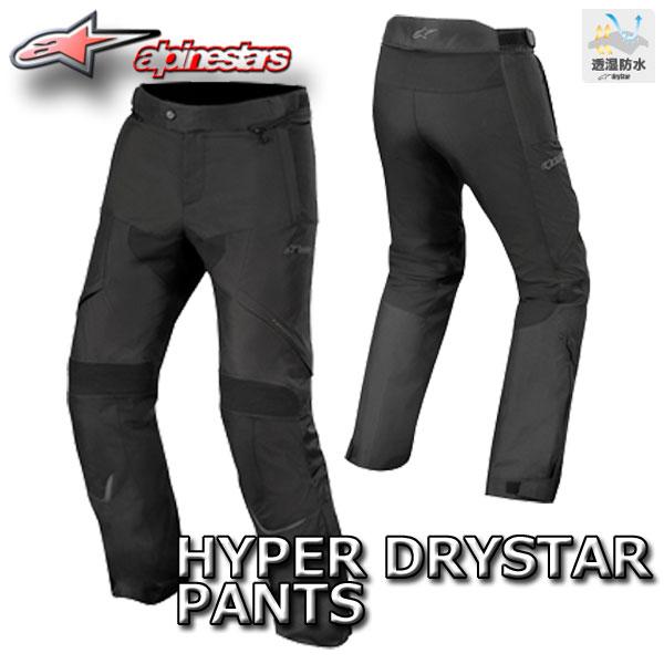 ★送料無料★ アルパインスターズ ハイパードライスター パンツ Alpinestars HYPER DRYSTAR PANTS/代引き不可
